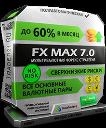 Лучшая прибыльная система форекс Fx Max 7