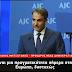 Υπόσχεση Κ.Μητσοτάκη στους Εβραίους ότι θα συντρίψει τους Αυτόχθονες Έλληνες (videos)