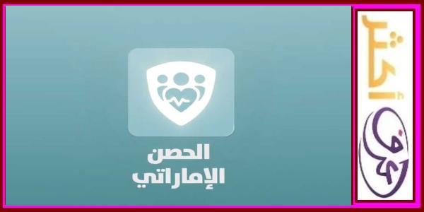 رابط تحميل تطبيق الحصن الإماراتي لعمل اختبارات فيروس كورونا المستجد رابط تحميل تطبيق الحصن الإماراتي لعمل اختبارات فيروس كورونا المستجد
