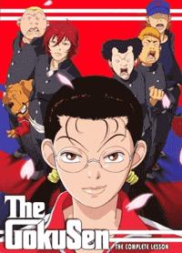 جميع حلقات الأنمي Gokusen مترجم