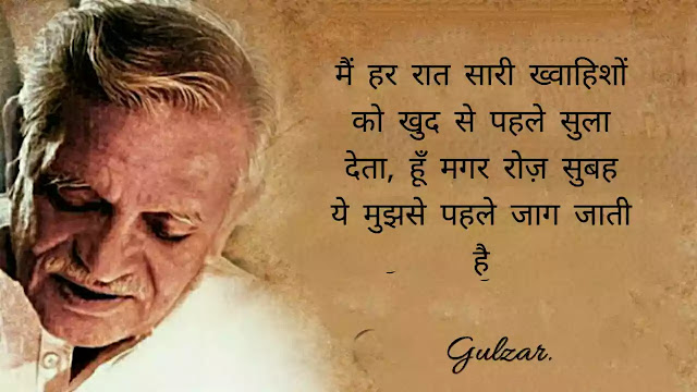 Best of gulzar