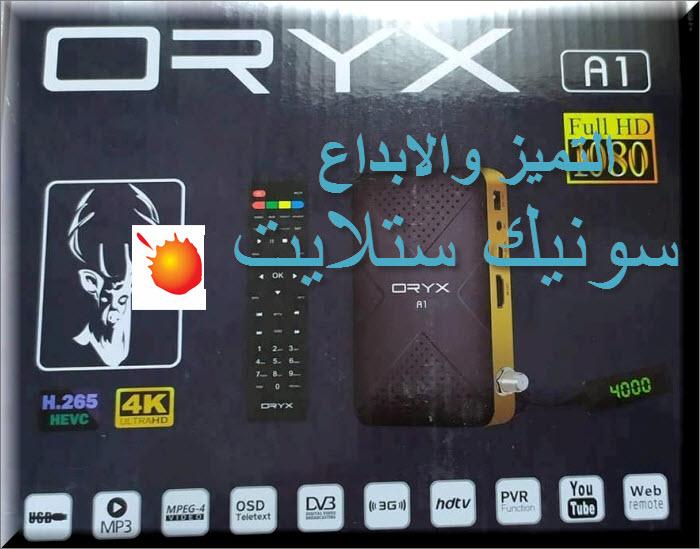حصرى الفلاشة الاصلية ORYX A1