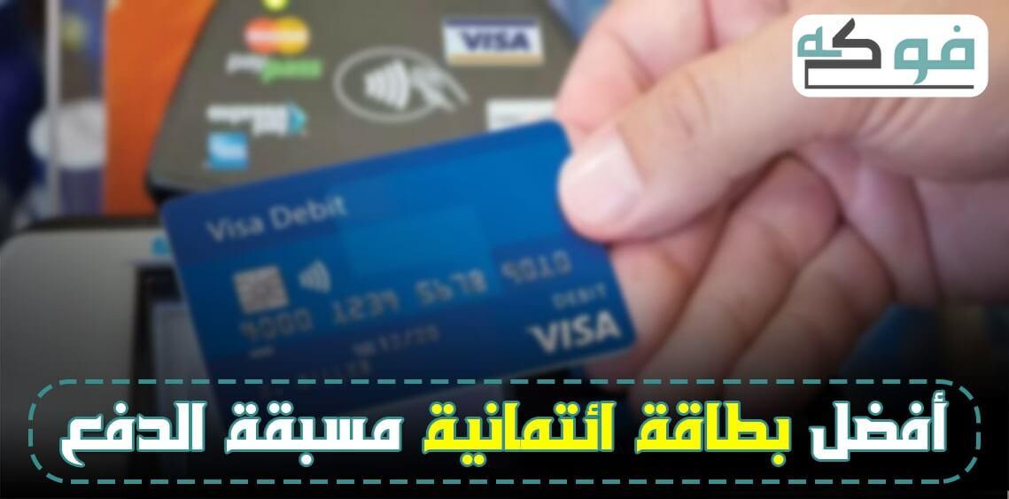 اسهل طريقة للحصول علي بطاقة شراء من الانترنت مسبقة الدفع 2020