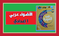 Download the book Al-Lights in Arabic language pdf for the first year of middle school first term 2021 (new version)
