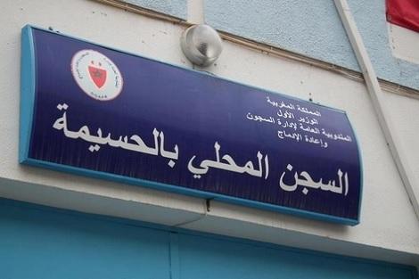 """سجن الحسيمة ينفي خوض معتقلين """"إضراب العيد"""""""