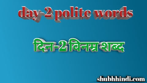English speaking course day2 | Polite Words (विनम्र शब्द)