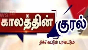 Kaalathin Kural 23-03-2018 News18 Tamil Nadu Part 2