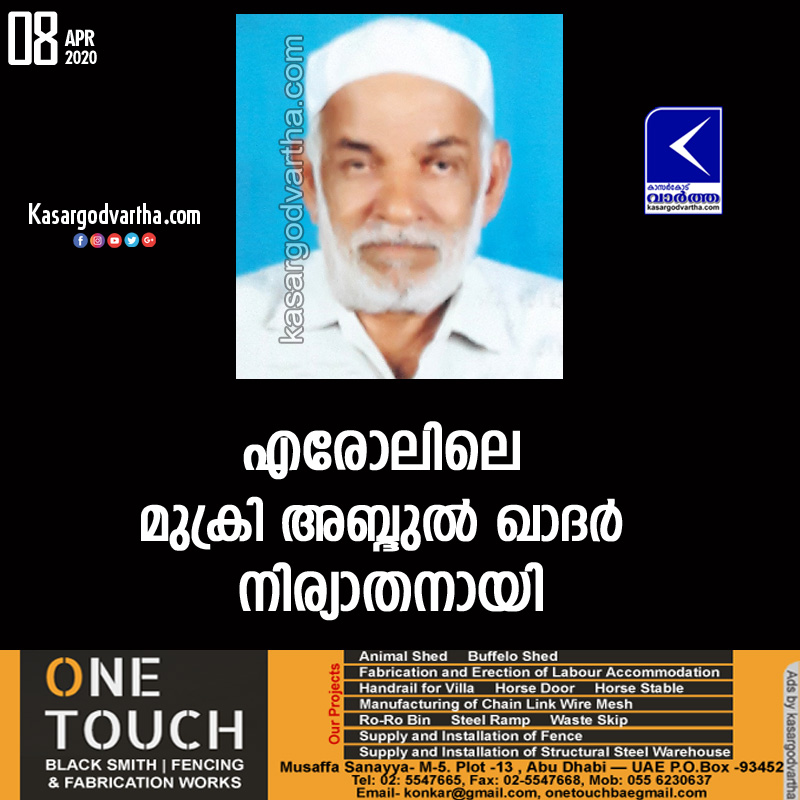 Kerala, News, Obituary, Uduma, Mukri abdul kadher passed away