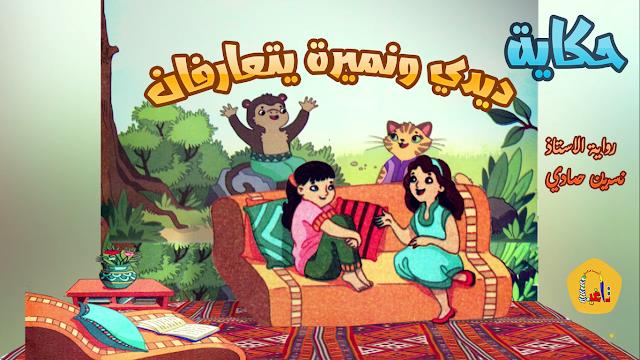 حكاية ديدي و نميرة يتعارفان مكتوبة المستوى الأول