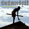 "Hindi Essay on ""Parishram hi Safalta ki Kunji Hai"", ""परिश्रम ही सफलता की कुंजी है "" for Students, Complete Hindi Essay, Paragraph, Speech for class 5, 6, 7, 8, 9, 10, 12 Exam."