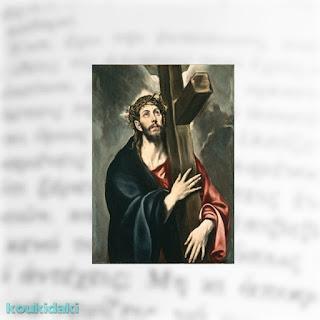 El Greco (Δομήνικος Θεοτοκόπουλος), Christ Carrying the Cross (Ο Χριστός κουβαλώντας τον σταυρό),  1580