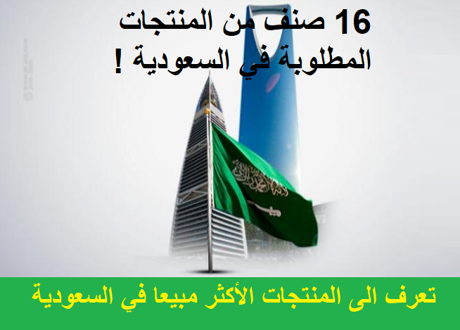 المنتجات الاكثر مبيعاً في السعودية