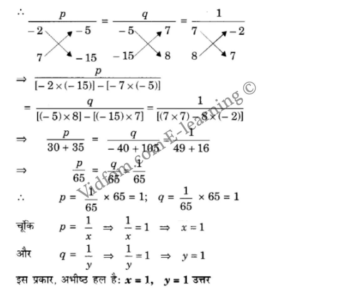 class 10 maths chapter 3 hindi medium 43