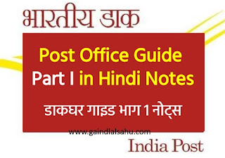 Post office Guide Part 1 in Hindi PDF Notes Download
