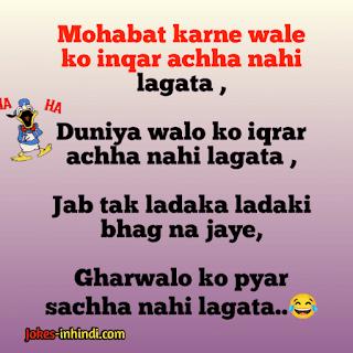 Funny shayari jokes in hindi