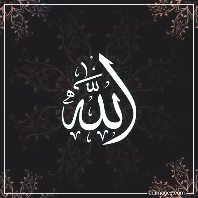 stylish Allah name dp