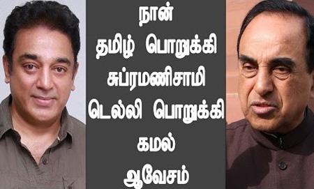 Kamal against Subramanian Swamy on Jallikattu Protest