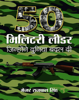50-Military-Leaders-Who-Changed-The-World-By-Majorl-Rajpal-Singh-PDF-Book-In-Hindi