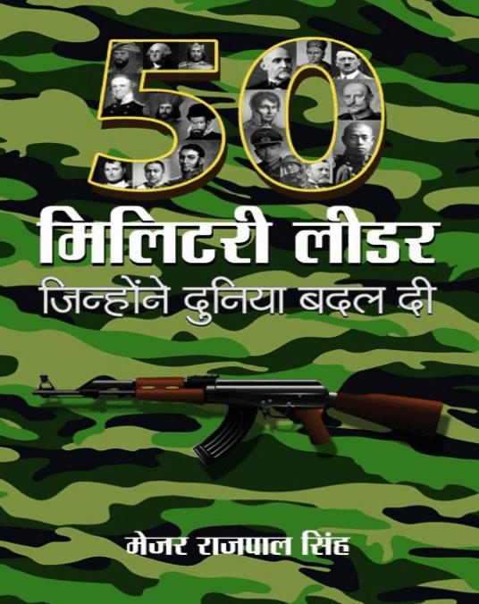 50 मिलिट्री लीडर्स जिन्होंने दुनिया बदल दी : मेजर राजपाल सिंह द्वारा मुफ़्त पीडीऍफ़ पुस्तक | 50 Military Leaders Who Changed The World By Majorl Rajpal Singh PDF Book In Hindi