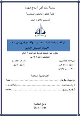 مذكرة ماستر: أثر تعدد اختصاصات مجلس الدولة الجزائري على توحيد الاجتهاد القضائي الإداري PDF