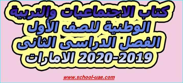 كتاب الاجتماعيات والتربية الوطنية للصف الأول الفصل الدراسى الثانى2019-2020 الامارات