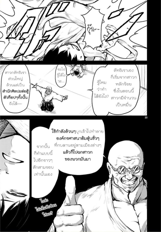 Kami Naki Sekai no Kamisama Katsudo - หน้า 23