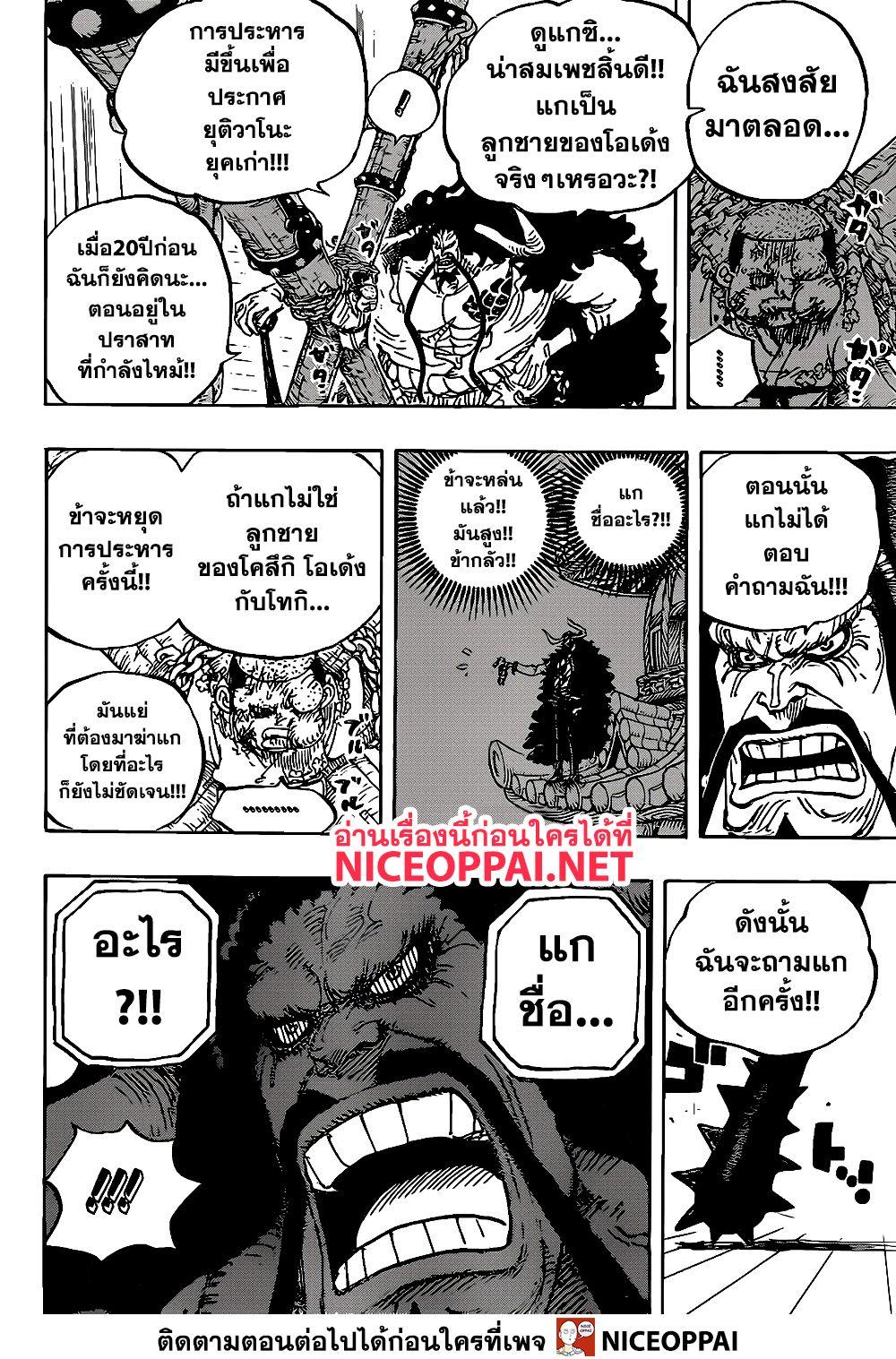 One Piece 986 TH