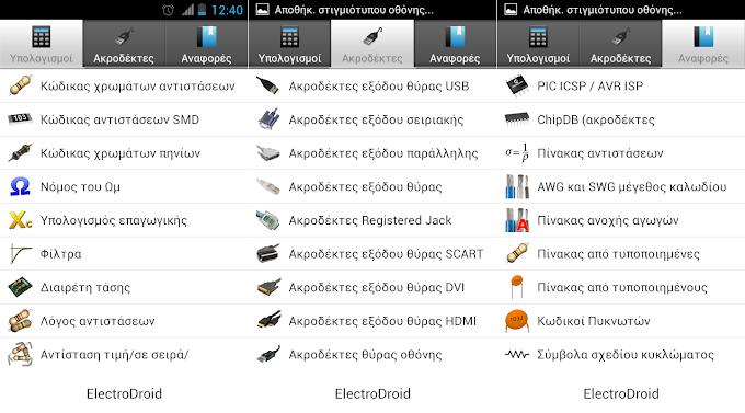 Electrodroid - Το καλύτερο δωρεάν εργαλείο για ηλεκτρονικούς