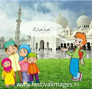 Eid Mubarak Image 2017 SMS, Messages Pictures