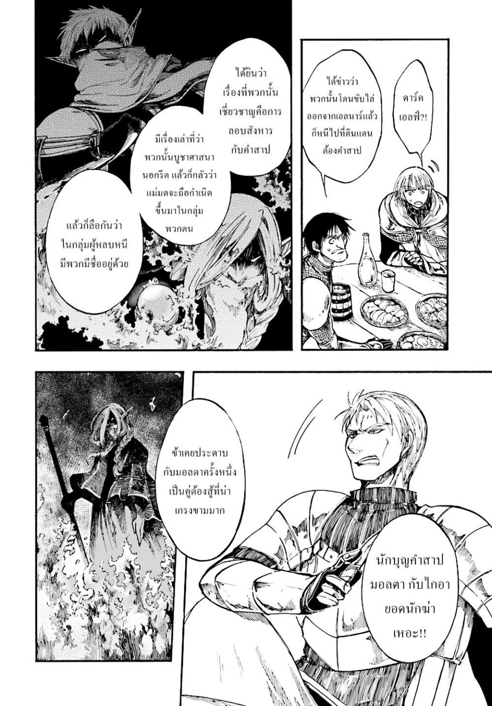 อ่านการ์ตูน Isekai Apocalypse MYNOGHRA ~The Conquest of the World Starts With the Civilization of Ruin~ ตอนที่ 6 หน้าที่ 19