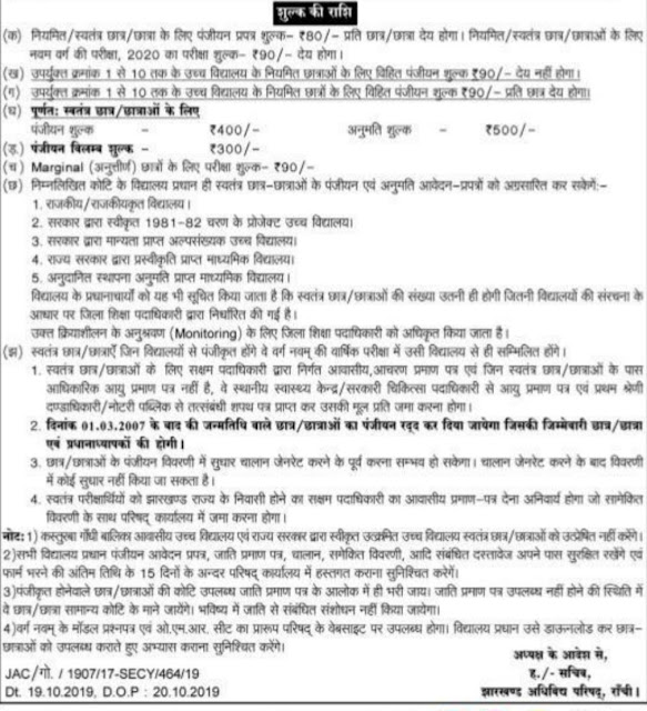 jac 9th Registration & Exam Form For Matric exam 2021
