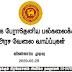 University of Peradeniya -  Vacancies