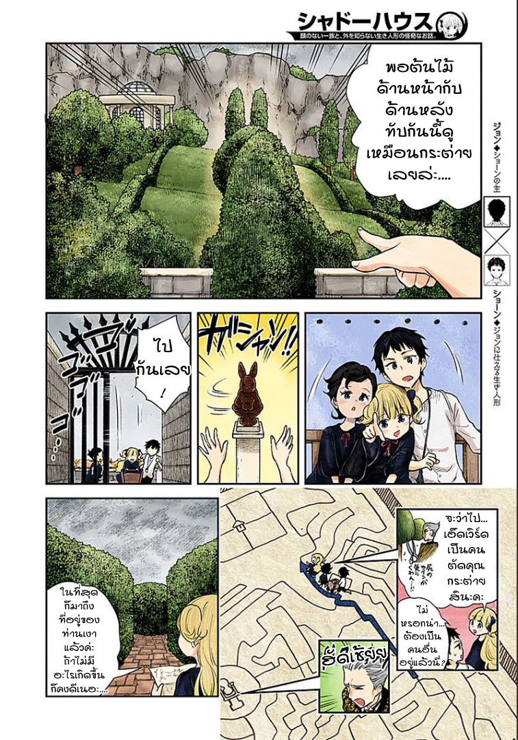 อ่านการ์ตูน Shadows House ตอนที่ 31 หน้าที่ 7