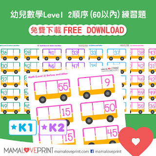Mama Love Print 自製工作紙 -worksheets Printable Freebies Kindergarten Activities