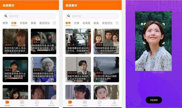 تحميل تطبيق زاو ZAO الصيني لايفون لتغير وتبديل الوجه في الفيديو