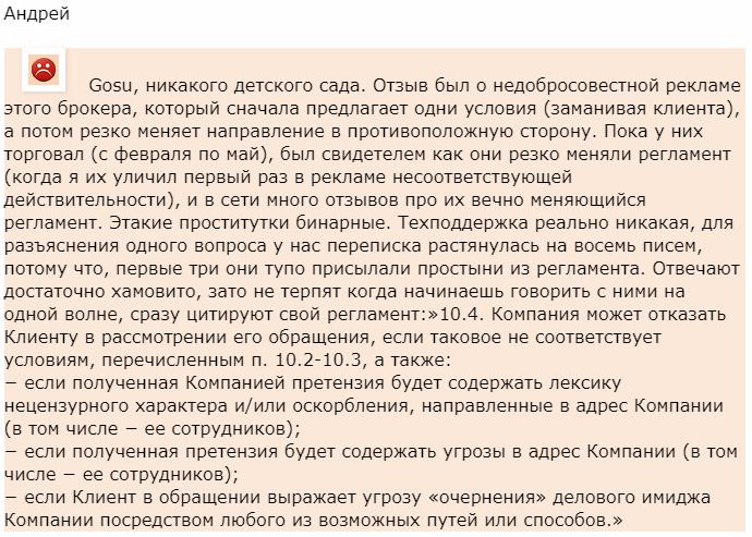 Отзыв от пользователя Андрей