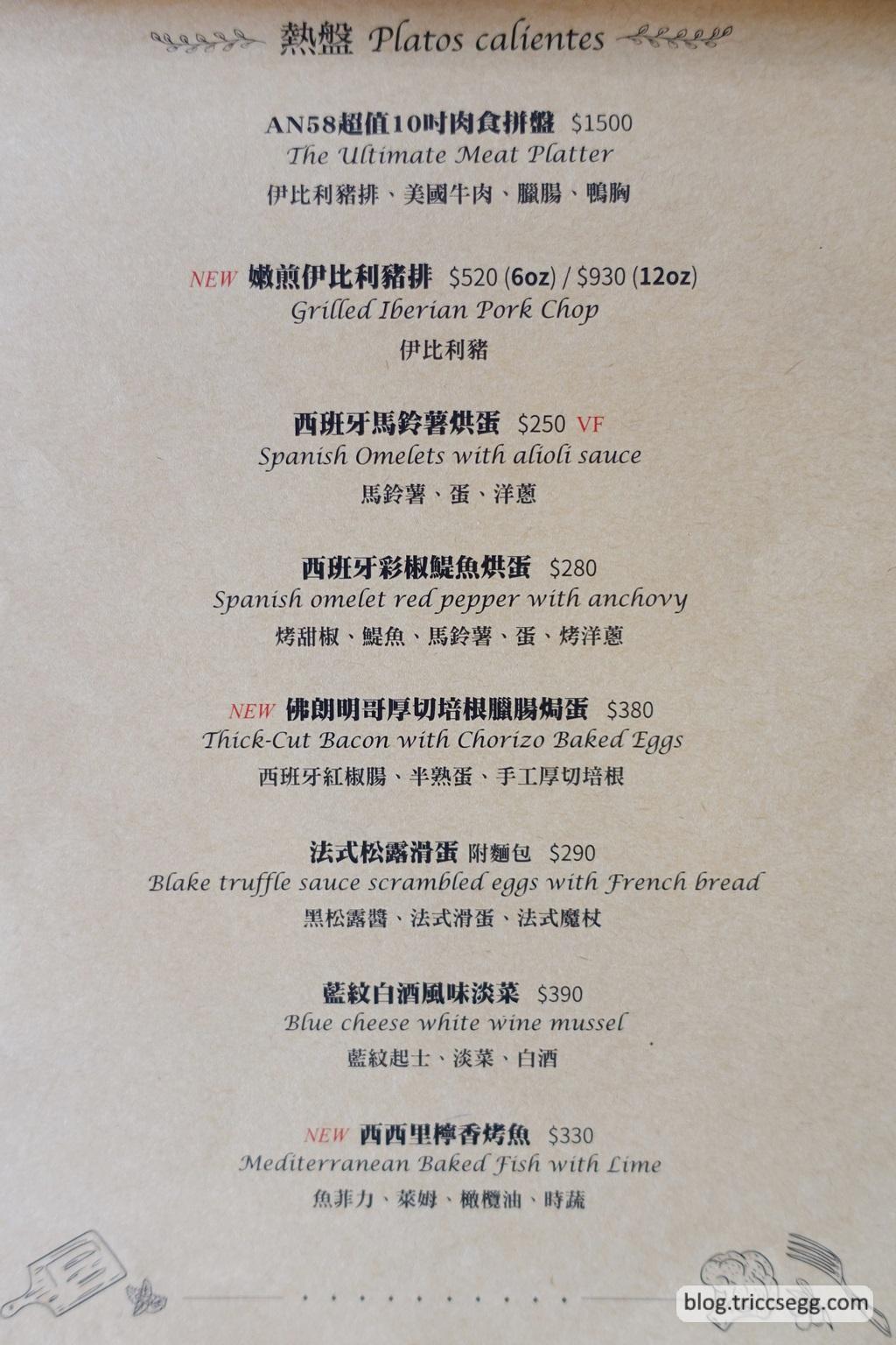 AN58歐陸小酒館菜單(6).jpg