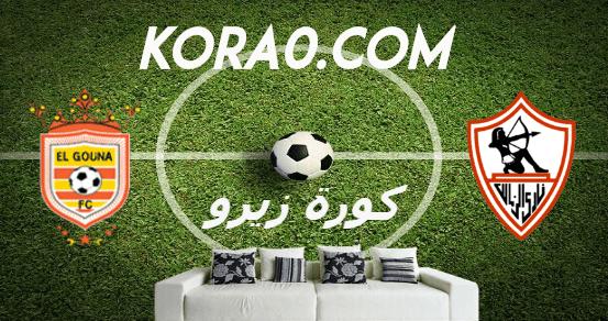 مشاهدة مباراة الزمالك والجونة بث مباشر اليوم 15-1-2020 الدوري المصري