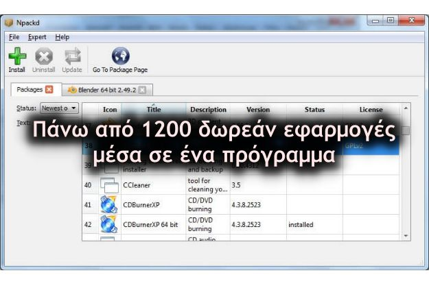 Npackd - Πρόγραμμα που περιέχει πάνω από 1200 δωρεάν εφααρμογές