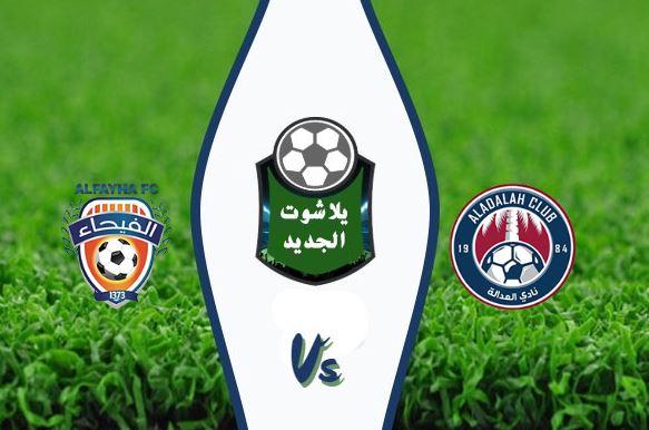 نتيجة مباراة العدالة والفيحاء اليوم 2020/01/09 الدوري السعودي