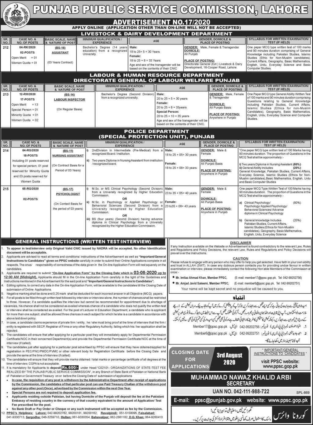 PPSC Jobs 2020 - Latest Jobs PPSC July 2020 Apply Online PPSC Jobs Advertisement No. 17/2020