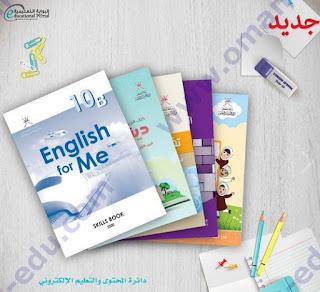تصفح الكتب العمانية الإلكترونية