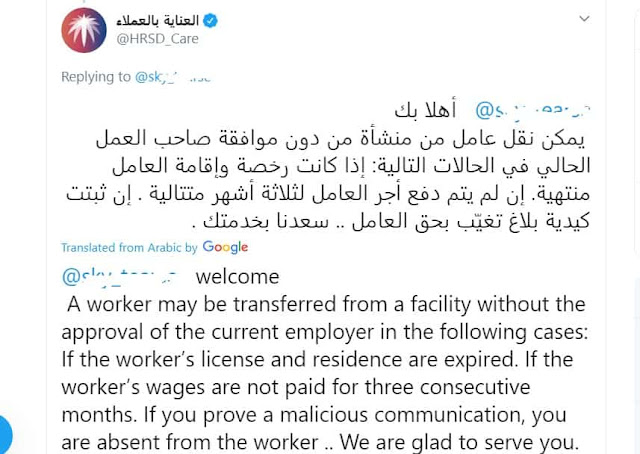 3 Cases for Transfer of the Worker from his Facility without Employer approval - Saudi-Expatriates.com