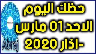 حظك اليوم الاحد 01 مارس-اذار 2020