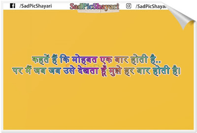 sad status in hindi 2 lines