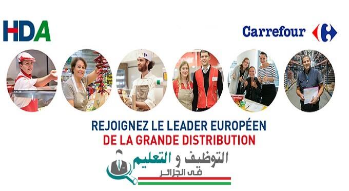 اعلان توظيف بمؤسسة Hda Carrefour