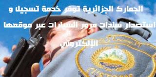 الجمارك الجزائرية توفر خدمة تسجيل و استصدار سندات مرور السيارات عبر موقعها الإلكتروني