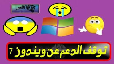ويندوز 7,ويندوز,windows 7,تصليح ويندوز 7,دعم ويندوز 7,مشاكل ويندوز 7,تسطيب ويندوز 7,حل مشاكل ويندوز 7,إيقاف تحديث ويندوز 7,انتهاء ويندوز 7,متى سينتهي ويندوز 7,اصلاح ويندوز 7,حل مشكلة,حل مشكلة ويندوز سفن 7,تحديث ويندوز 7 ultimate,برنامج اصلاح ويندوز 7