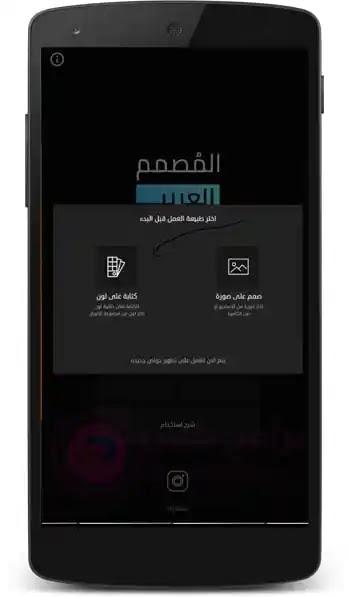 انشاء الصور برنامج المصمم العربي