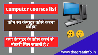 best computer courses list in hindi